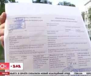 Українцям почали видавати свідоцтва про вакцинацію: який вигляд вони мають