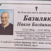У смертельній ДТП в Калуші загинув Базиляк Павло  (ФОТО)