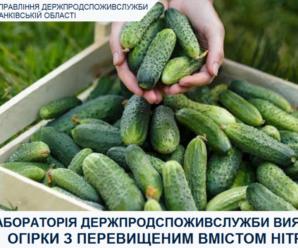 На Прикарпаття завезли огірки з високим вмістом нітратів