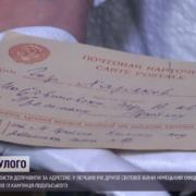 """""""І як ми ще живі"""": родичам загиблих у Другій світовій війні передали листи, які 80 років тому писали їхні близькі"""