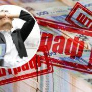 В Україні штрафи за порушення ПДР списуватимуть з рахунків автоматично