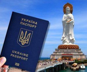 Між Україною та Китаєм підпишуть угоду про безвіз