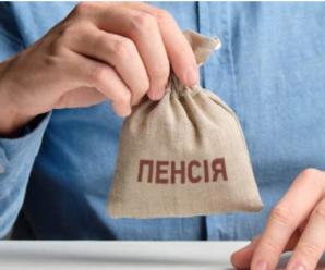 Прикарпатські пенсіонери старше 75 років матимуть доплати