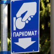 В Івано-Франківську облаштують чотири платні парковки