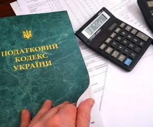 Штрафи до 180 тисяч гривень: податкова вводить новий вид перевірок