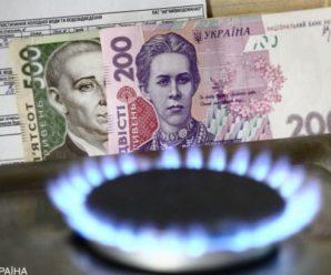 За газ доведеться доплатити майже 10 тисяч: чому і кого це стосується