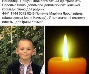 Збирають допомогу родині 8-річного хлопчика, який потонув з батьком