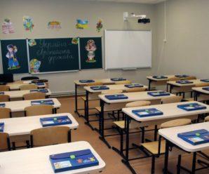 У МОЗ розповіли, які школи працюватимуть в Україні під час нового локдауну