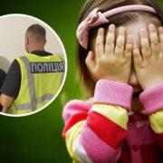 Під Києвом батьки залишили в авто 8-річну дочку: чоловік забрався в салон і пограбував дитину