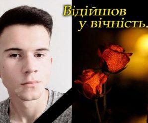 """""""Йому було б 23"""" Боровся 17 років: відійшов у вічність Володимир Кушнаренко, який все життя протистояв раку"""