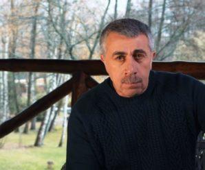 Лікар Комаровський зізнався, скільки коштує його прийом та як туди потрапити