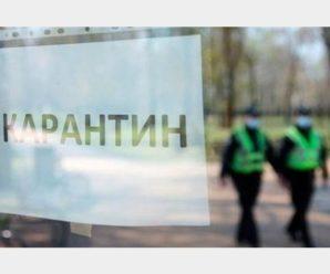 """Україна опинилися на порозі виходу із """"зеленого"""" рівня"""