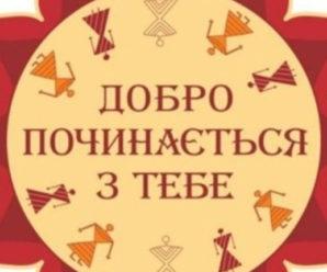 Добро починається з тебе: 18 вересня, у Калуші відбудеться благодійний захід, для допомоги 2-річній Ангелінці