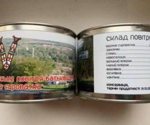 Під Сумами продають повітря в банці: скільки коштує такий сувенір (фото)