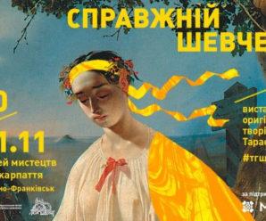 В Івано-Франківську вперше презентуватимуть оригінальні картини Тараса Шевченка