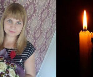 Раптово обірвалося життя молодої вчительки: Просимо щирої молитви за упокій Наталії
