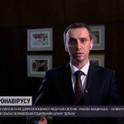 """Коронавірус в Україні: Ляшко назвав спалах захворюваності """"італійським сценарієм"""" (ВІДЕО)"""