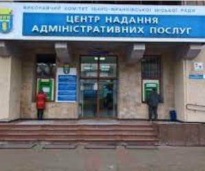 Івано-Франківський ЦНАП переформатують
